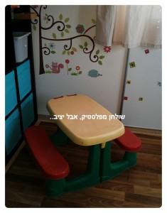 שולחן פיקניק מפלסטיק
