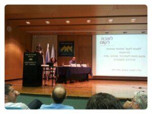 כנס התכנית הבינתחומית להתפתחות הילד באונ' חיפה 2014