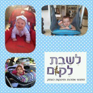 תינוקות ממפגשי האמהות והתינוקות של 'לשבת לקום' מטיילים במהלך השבוע בעגלה על הבטן