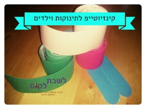 קינזיוטייפ לתינוקות וילדים